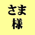 「さま」という表記に、親しみを感じる瞬間(上田逸平)
